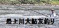 最上川大鮎友釣りへ
